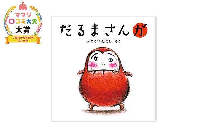 だるまさんシリーズ(全3冊)