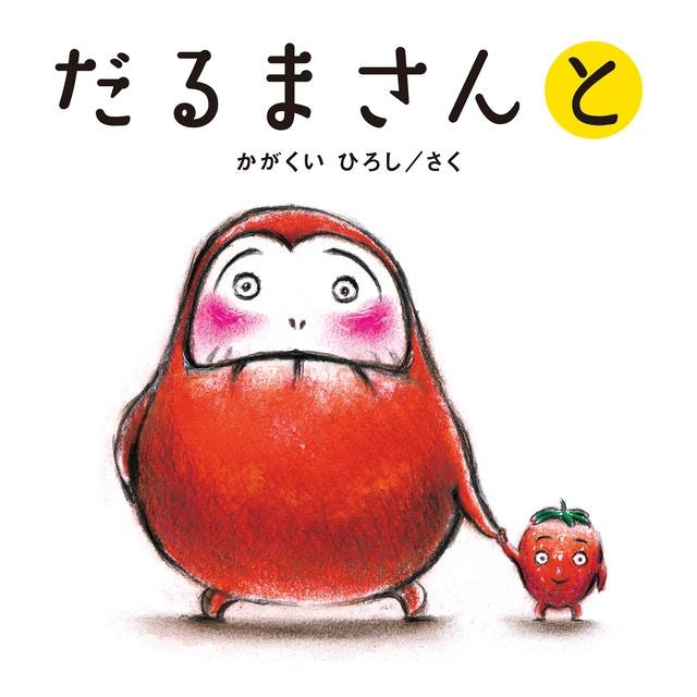 だるまさんシリーズ(全3冊) 2枚目